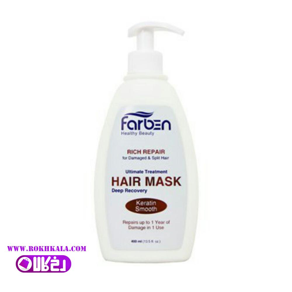 ماسک موی فاربن مدل کراتین farben