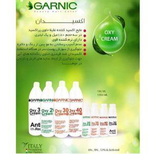 اکسیدان گارنیک oxy30 ضدقرمزی1000میل Garnic