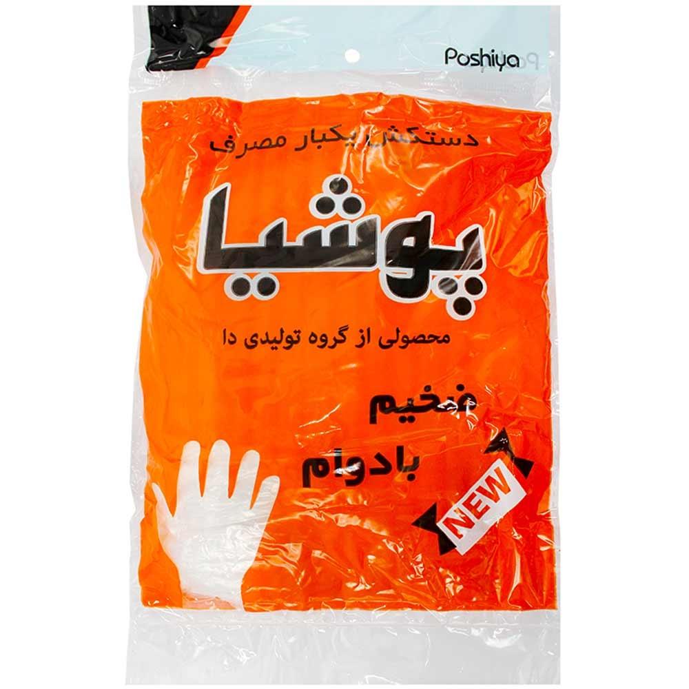 دستکش یکبار مصرف پوشیا بسته 100 عددی Poshiya